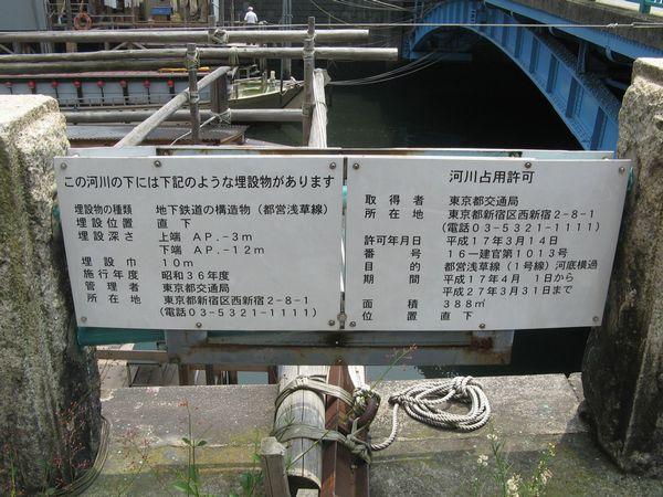 都営浅草線の河川占用許可標