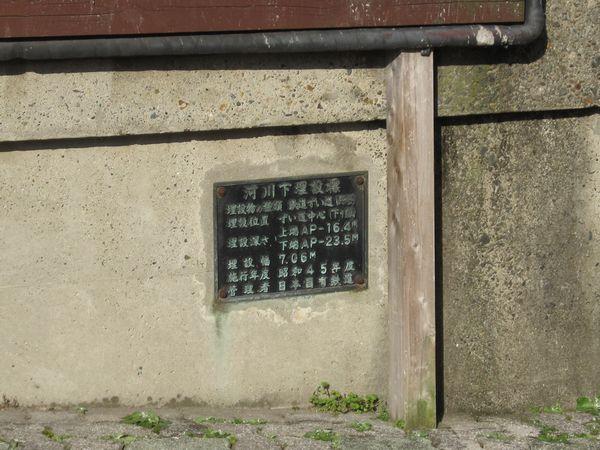 護岸に埋め込まれた柳橋トンネルの埋設標識