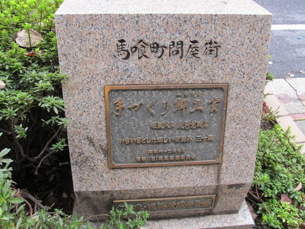 馬喰町問屋街の記念碑