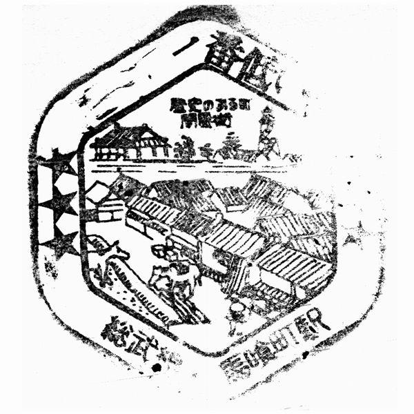 2000年頃まで使われていたスタンプ「一番低い駅」がタイトルとして書かれていた。