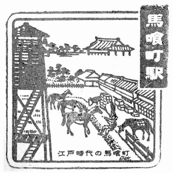 現在のスタンプは江戸時代の馬喰町の風景が描かれている。