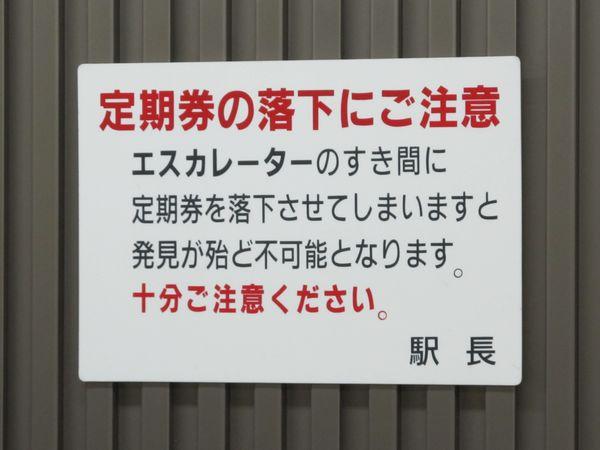 エスカレーターの隙間へのカード落下に関する注意書き