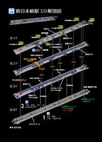 新日本橋駅3D解剖図