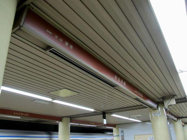 駅名案内サインは空調吹き出し口の突起を有効活用したデザイン。
