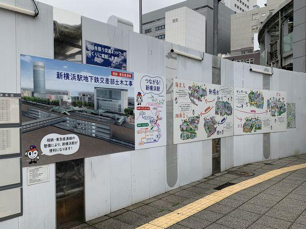 新横浜駅前に掲出されている相鉄・東急新横浜駅完成予想図