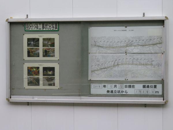 建屋脇に掲出されていた羽沢トンネル工事状況。