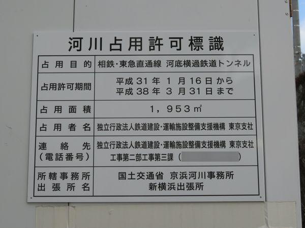 建屋に掲出されている鶴見川地下の横断許可標識。