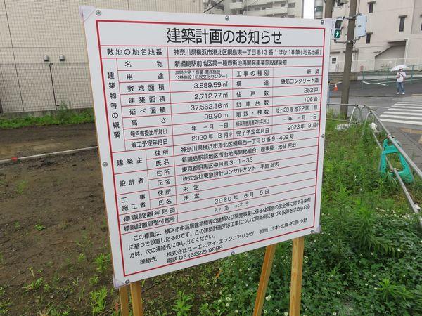 新綱島駅前地区市街地再開発事業のタワマン建築計画のお知らせ。