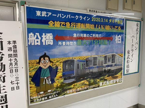 船橋駅に掲出された急行運転開始のお知らせポスター