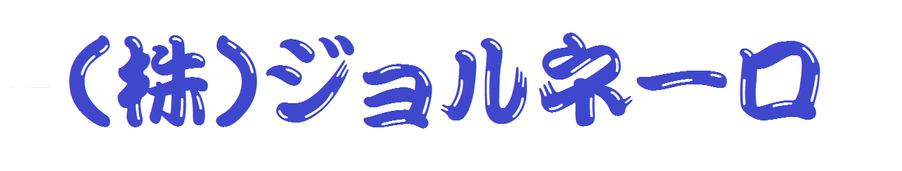 (株)ジョルネーロ
