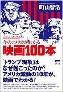 America-machiyama.jpg