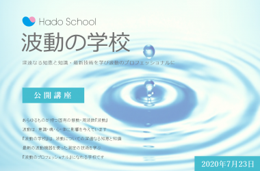hadoschool0723.png
