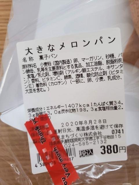 s10大きなメロンパン