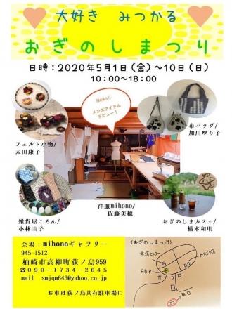 2020:5 おぎのしま展示会
