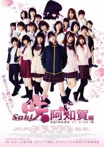 SakiAchika2.jpg