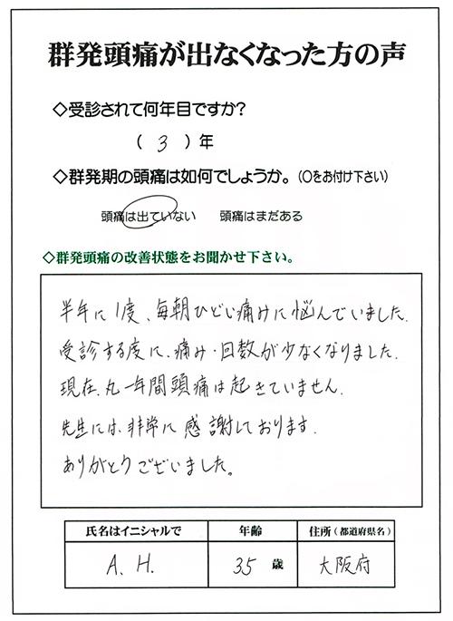 群発頭痛,大阪,堺