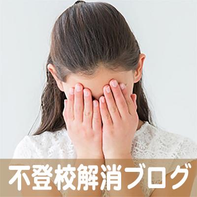 不登校,頭痛,めまい,腹痛,京都