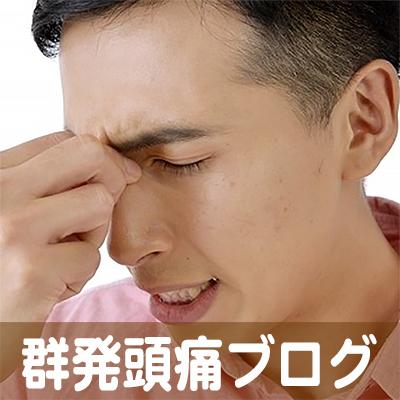 群発頭痛,香川,高松,さぬき,東かがわ