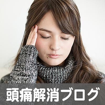 頭痛,京都,亀岡