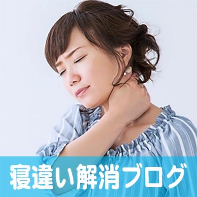 寝違い,首痛,京都,大阪,奈良