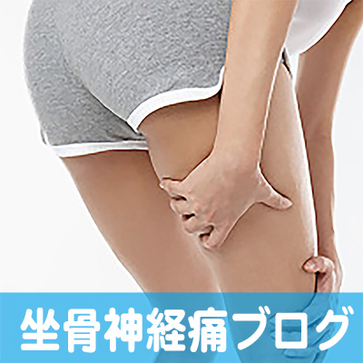 坐骨神経痛,大阪,豊中,吹田,茨木