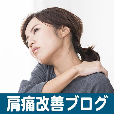 肩こり,首こり,首痛,京都