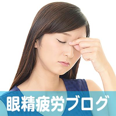 目,痛い,眼精疲労,愛知,名古屋