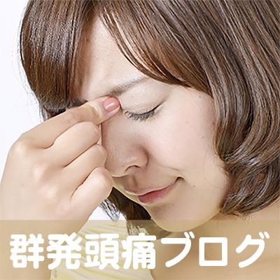 群発頭痛,完治,京都