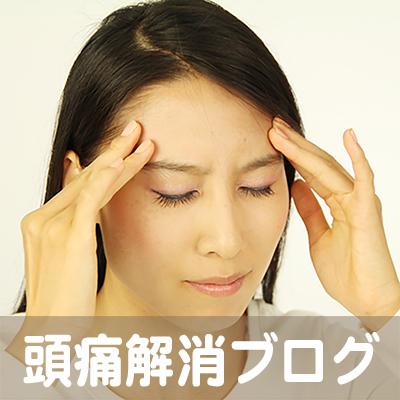 頭痛,片頭痛,改善,薬,京都