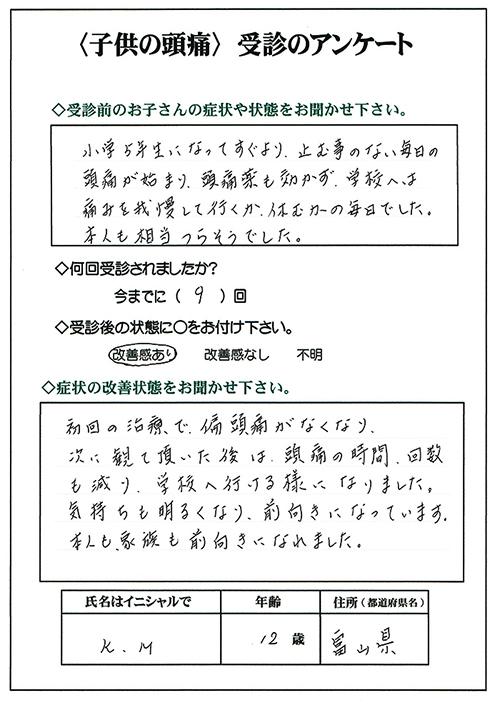 不登校,子供,頭痛,富山,福井