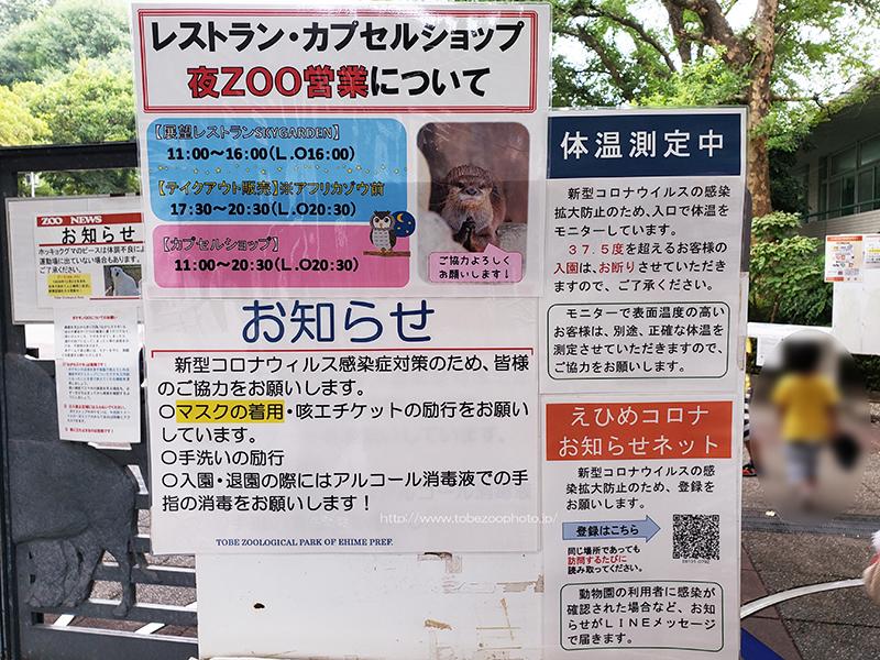 とべ動物園のイベント案内版・写真コンクール募集中と、入り口にて体温測定が始まりました。