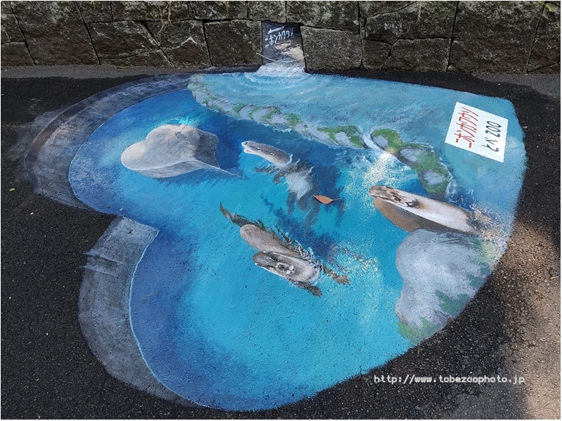 「ニホンカワウソ」 3Dアート動物園がオープン
