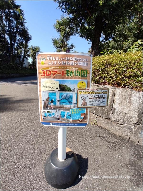 3Dアート動物園がオープン