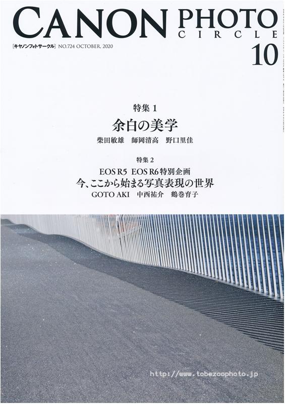 タイトル「子像」 キヤノンフォトサークル フォトコン ネイチャークラスにて受賞しました。