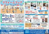 朝霞産業文化センター202000801~2-1