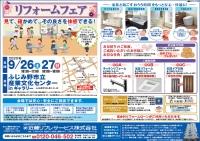 ふじみ野20200926~27-1