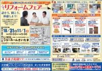 さいたまLIXIL20201031~1101-1