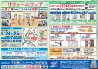 坂戸 20210424~25-1
