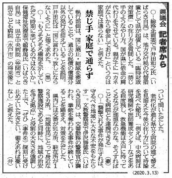 「総務企画委員会」総務部所管質問④1