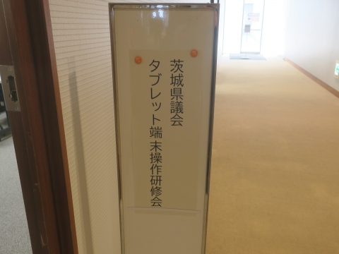 「タブレット端末操作研修会」①