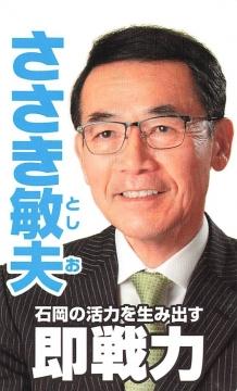 「ささき敏夫とツーショット」① (3)