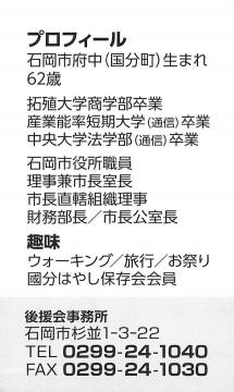 「ささき敏夫とツーショット」① (4)
