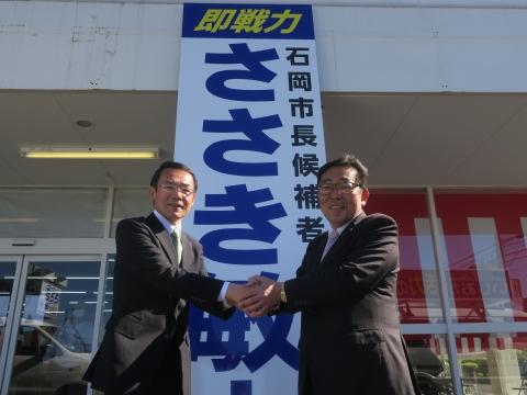「石岡市長選挙 ささき敏夫」出発式①_R