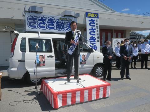 「石岡市長選挙 ささき敏夫」出発式②_R