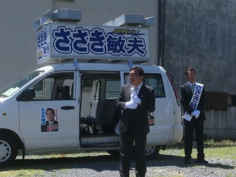 「石岡市長選挙 ささき敏夫」出発式⑥_R
