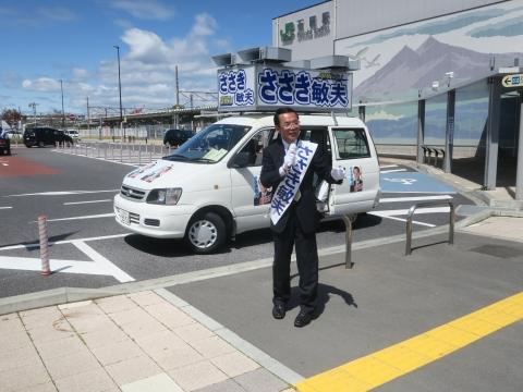「石岡市長選挙 ささき敏夫」出発式⑨_R