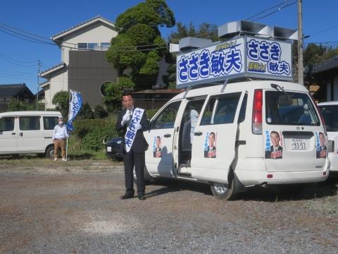 「石岡市長選挙 ささき敏夫」出発式⑭_R
