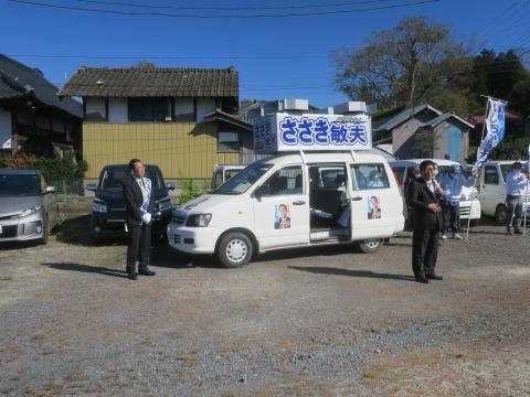 「石岡市長選挙 ささき敏夫」出発式⑮_R