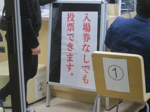 「石岡市長選挙期日前投票に行こう!」④