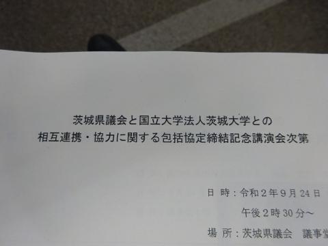 「茨城県議会と茨城大学との包括協定締結記念講演会」①
